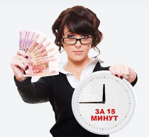 Кредит онлайн оформить займ онлайн за 15 минут как оформить ссуду предприятию
