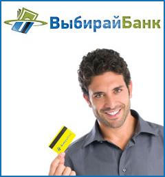 где можно получить кредитную карту с плохой кредитной историей в балаково