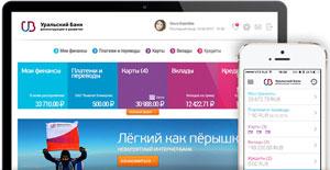 Кредиты УБРиР: Уральский Банк Реконструкции и Развития